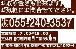 山梨のパン工房李音 山梨県中央市井之口1092-4