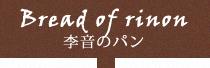 山梨のパン工房李音のパン